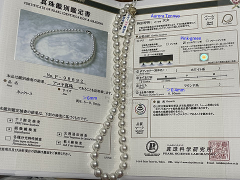 Mikimoto starts their scale with really nice pearls and they've got pricetags to match.