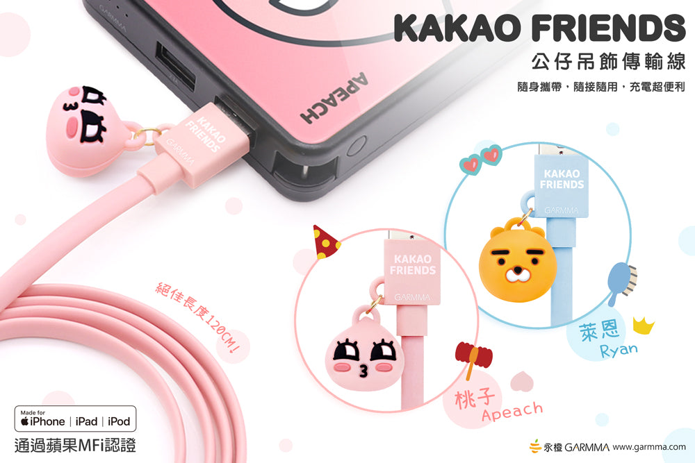 GARMMA Kakao Friends 1.2M Doll Dangler MFI Lightning Cable for Apple iPhone iPad iPod