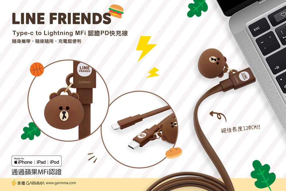 GARMMA Line Friends MFI 1.2M Doll Dangler Type-C to Apple Lightning PD Cable