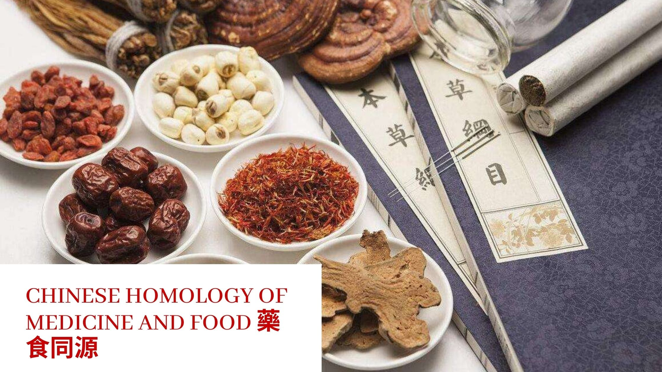 A List Of Chinese Homology Of Medicine And Food 藥食同源目录